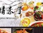 鱼情未了主题餐厅加盟/先吃后涮特色火锅鱼