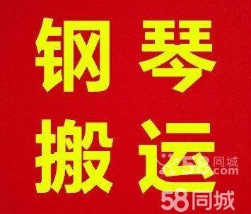 香洲搬家吉大搬钢琴 南屏工厂搬家 唐家公司搬家 家庭居民搬家
