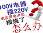 日本虎牌电饭煲维修-100V烧坏专修 北京各区服务