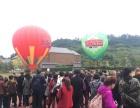 四川热气球出租四川热气球广告策划