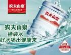 广州天河区猎德路农夫山泉桶装水订水电话
