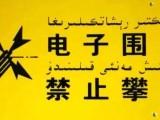 新疆电子围栏报警系统 首选九峰