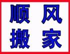 衡阳市顺风搬家公司,货物装卸,设备吊装,厂房搬家多少钱