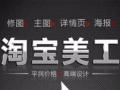 沈阳维力山大电商学院8年淘宝培训网店运营推广美工
