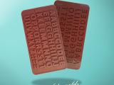新款上市 26英文字母硅胶巧克力模 蛋糕模具 FDA和LFGB级