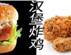 美兹客汉堡炸鸡加盟费用/项目优势