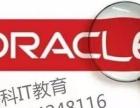 上海OCA培训 数据库培训 选择腾科