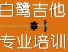 寒暑假瑶海公园附近 吉他尤克里里去哪学 简单易学入门快
