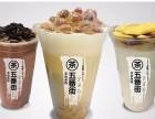网红奶茶加盟品牌/五番街奶茶加盟费 /总部地址在哪