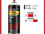 3m 75多用途全透明排版拼圖噴膠強力不干可重復粘貼噴膠膠水