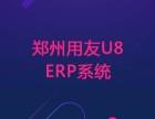 郑州用友U8财务解决方案 ERP系统