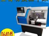 0640小型全自动数控车床数控机床 高精密仪表机床