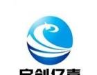 齐齐哈尔本地微信平台 网站建设启创亿嘉科技有限公司