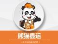 熊猫县运中通圆通韵达顺风等快递的农村快递+网购模式