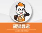 熊猫县运:中通圆通韵达顺风等快递的农村快递+网购模式