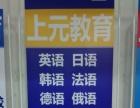 扬州英语新概念专业提升辅导培训班 词汇语法入门提升培训