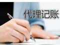 崇川区瑞景商贸广场安诚李雪艳代理记账公司注册变更注销专业
