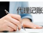 天津河北区代理记账外包公司怎么收费有什么服务内容