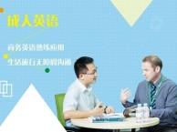 重庆英语培训学校,沙坪坝英语口语培训,商务英语学习多少钱
