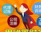 西安专业代理记账、财务咨询、公司注册、工商年检