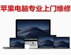 13寸苹果pro电脑屏幕坏了北京苹果电脑换屏