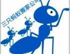 湘乡市三只蚂蚁搬家公司