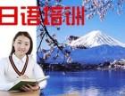 广州日☆语能力考培训班 业余制课程�上班也能学