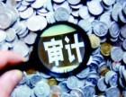 北京怀柔审计评估验资汇算清缴