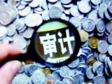 北京海淀審計評估驗資匯算清繳