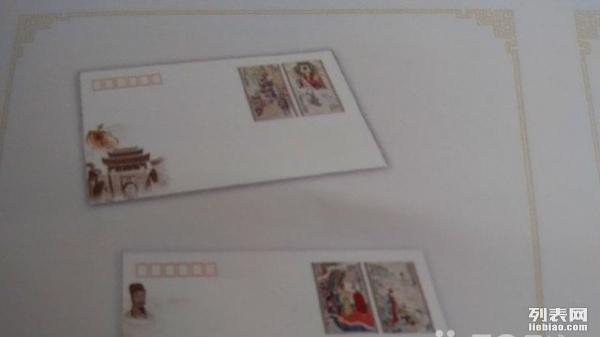 《西游记》邮票发行首日原地封