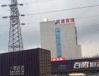 成都到上海,苏州,南京,等四川周边地区物流专线,生活搬家