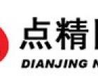 佛山点精网络公司做seo培训的优势