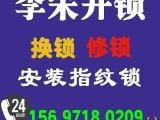 武汉市蔡甸区开锁公司-蔡甸急开锁-蔡甸专业开锁