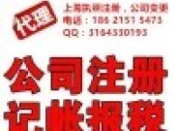 上海崇明区企业登记代理服务,崇明区营业执照注册
