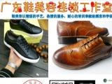 东莞鞋美容连锁工作室,年薪20万诚招合作伙伴