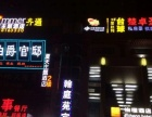 武汉喷绘写真,发光字体,标牌广告制作,城市亮化