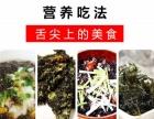 福建六鳌紫菜厂家批发