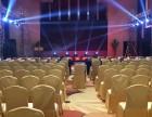 专业灯光音响租赁 舞台演出设备租赁 LED大屏租赁