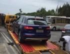 上海徐汇牵引拖车公司汽车道路救援汽车搭电拖车电话