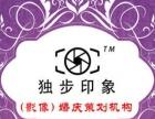 独步印象 独步印象影像工作室 徐州摄影 高清摄像