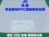 扇形球泡灯软板 单面板白板线路板 PCB柔性线路板
