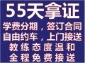 杨浦双阳路驾校免体检通过率高不计学时不用排队包教包会资深教练