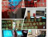 北京婚礼微信互动服务微信祝福上墙微信摇一摇抽奖微信签到