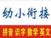 周浦幼小衔接2017暑假班拼音 识字 数学 英文火热报名中