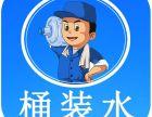 沈阳桶装水-皇姑送水站-和平送水站电话