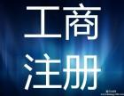 香港路税务登记 纳税申报 会计咨询
