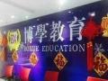 柳州市博学教育柳城校区