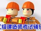 芜湖一级建造师 监理工程师 安全工程师培训