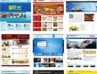 30天精通网站建设+网络营销课程,报名送笔记本电脑