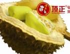 南通榴莲甜品小吃技术免加盟培训